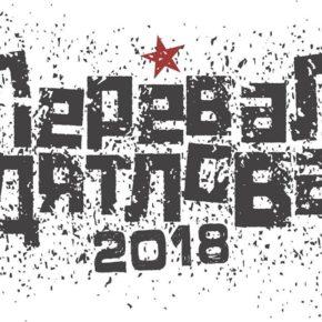 """Klub Podróżników """"Keja""""  """"PRZEŁĘCZ DIATŁOWA 2018"""""""